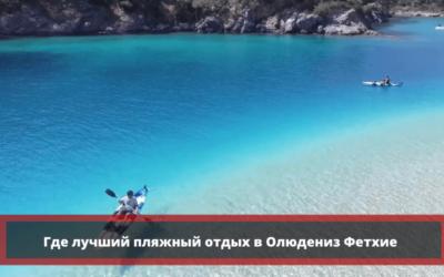 Пляжи Олюдениз Фетхие: как выбрать лучшее место для отдыха